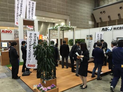 庭コラム027建築・建材展2016間もなく開催