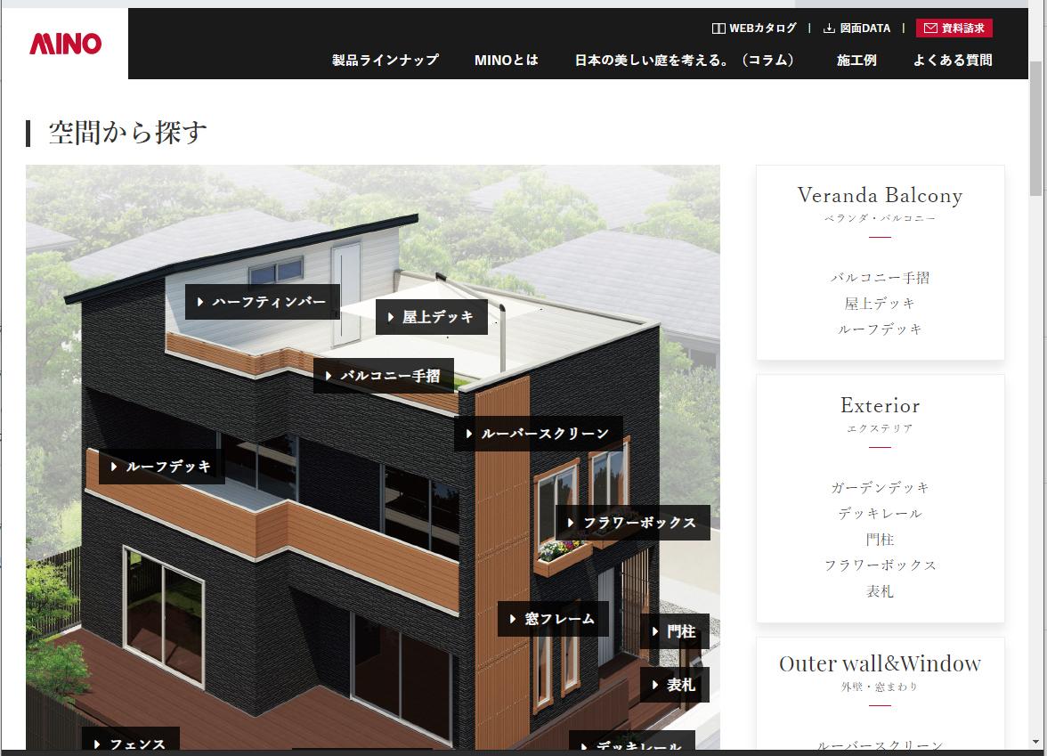 あやかの彩木探訪!<br>MINOのホームページが新しく見やすくなりました