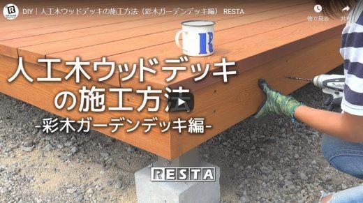 【RESTAで掲載されました】彩木ガーデンデッキ施工方法