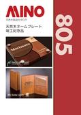 MINO805カタログ